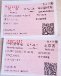 train tickets to inner mongolia